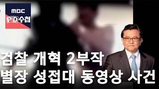 검찰개혁2부작 1부 별장 성접대 동영상 사건(수정본) [Full]-Prsecutor Sexscandal-18/04/17-MBC PD수첩 1151회
