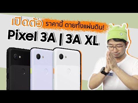 เปิดตัว Googla Pixel 3A   3A XL ราคาหั่นครึ่ง แต่กล้องเทพเท่าเดิม | ดรอยด์แซนส์ - วันที่ 08 May 2019