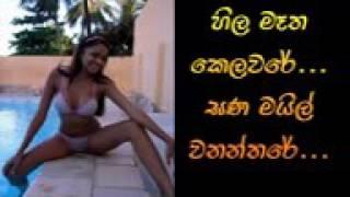 Hila Metha Kelaware Sinhala Wal Song jayasrilanka net