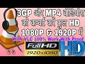 3gp and mp4 video convert into HD with Vlc media player #Technonir