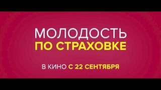 Молодость по страховке (2016) РУССКИЙ ТРЕЙЛЕР