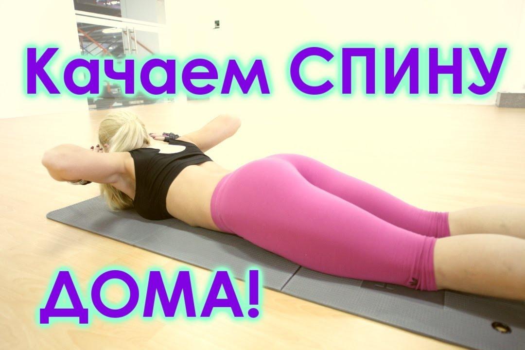 упражнения для спины видео