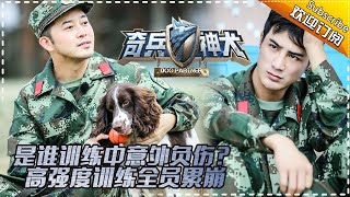 Dog Partner EP.3 Yang Shuo Helps Zhang Xinyu【 Hunan TV official channel】