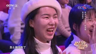 [越战越勇]《魔术表演》 表演:方清平 周海媚 赵责宇| CCTV综艺