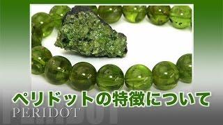 ペリドットの特徴について 天然石パワーストーン 石の意味辞典