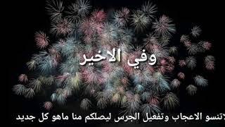 جديد نعمان بلعياشي باينة