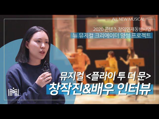 [𝟐𝟎𝟐𝟎 창의인재] 창작진 & 배우 인터뷰_플라이 투 더 문