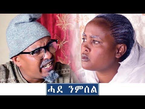 Dawit Eyob - Hade Nmsel | ሓደ ንምሰል ብዳዊት እዮብ - New Eritrean Comedy 2019