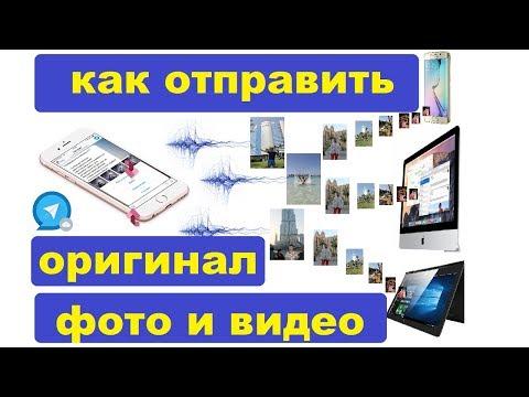 Как отправить фото и видео без потери качества в телеграмм в 2 клика Лайфхак