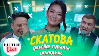 Диана Скатова - QosLike туралы шындық (Толық шығарылым) | Қызық Live