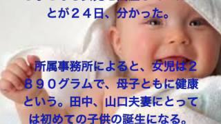 このビデオは 山口もえ、第3子女児出産.
