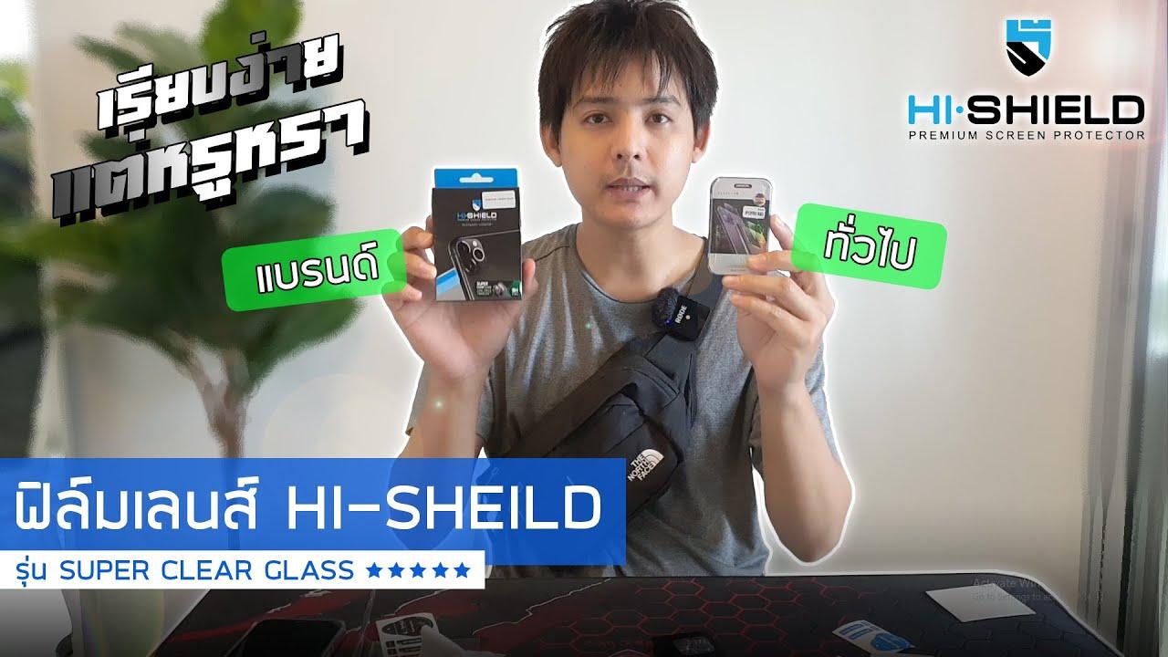 【รีวิว】ฟิล์มติดเลนส์กล้อง Hi-Sheild VS ทั่วไป | iPhone 12 pro max !!!