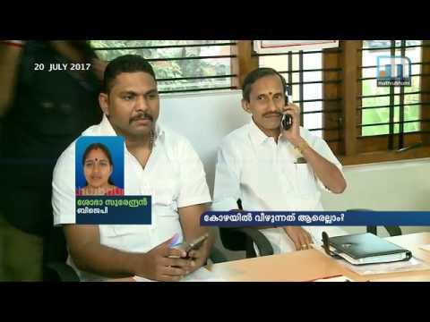 Bribery Charge Hit Kerala State BJP    Super Prime Time (20-07-2017) Part 4