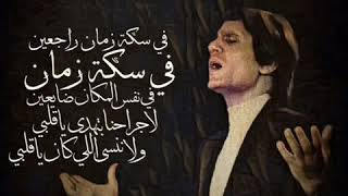 عبدالحليم حافظ - في سكة زمان راجعين - موعود