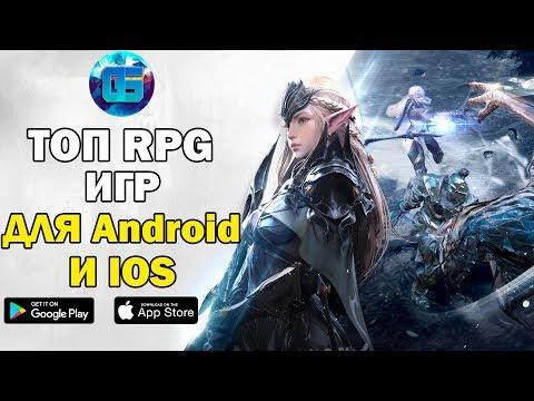 Топ 10 лучших бесплатных RPG игр на Android и IOS (+ ссылки на скачивание)