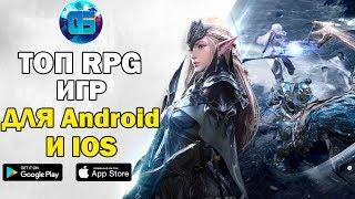 топ 10 лучших бесплатных RPG игр на Android и iOS ( ссылки на скачивание)
