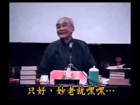 南懷瑾推薦永嘉禪師證道歌 - YouTube