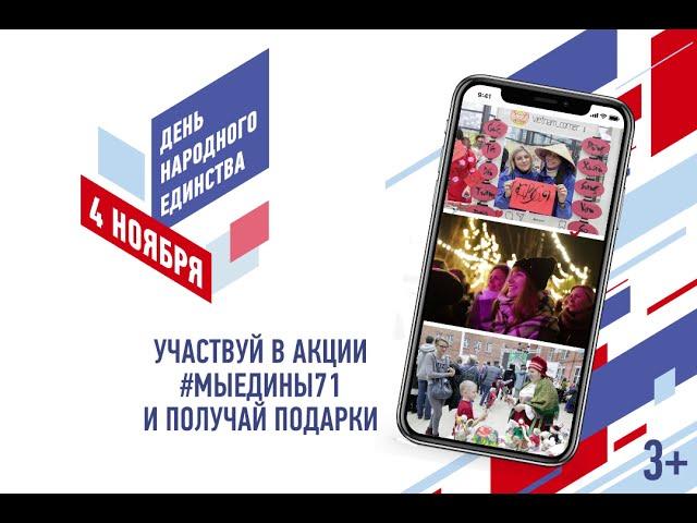 Онлайн-акция «МыЕдины71». Участвуй и выигрывай!