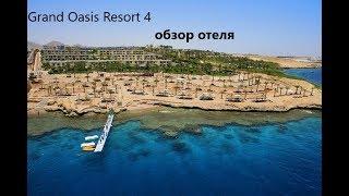 Grand Oasis Resort 4 Египет Шарм Эль Шейх Обзор отеля
