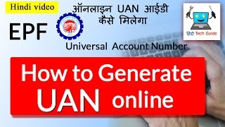How to generate UAN number online