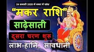 मकर राशि, साढ़ेसाती का दूसरा चरण शुरू(2020) , कैसा होगा प्रभाव ......Pt. Aashish Sharma