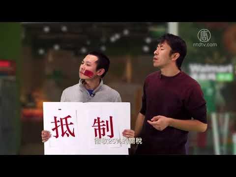 小品:抵制美货(中美贸易战_大陆新闻解读)