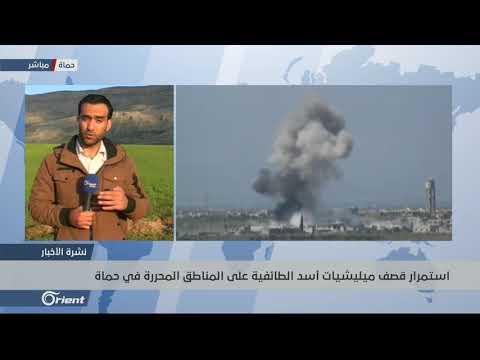 ميليشيا أسد الطائفية تواصل قصف قرى وبلدات حماة - سوريا