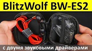 Обзор ???? BlitzWolf BW-ES2 с Двойным Динамическим Драйвером + Тесты