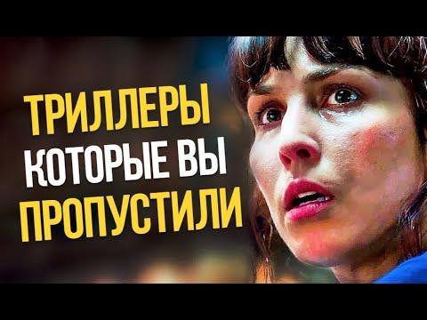 10 Европейских триллеров которые вы могли пропустить - Видео онлайн
