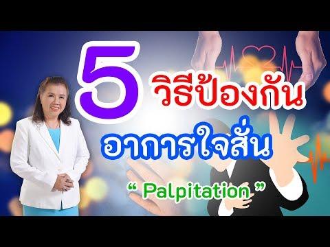 ต้องรู้ !! 5 วิธีป้องกันอาการใจสั่น | Palpitation | พี่ปลา Healthy Fish