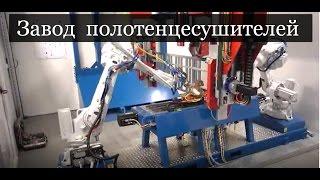 Какой полотенцесушитель лучше(http://terminus.ru/ Терминус – одна из первых компаний на российском рынке стала применять метод лазерной сварки...., 2014-09-19T12:46:17.000Z)