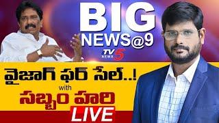 Sabbam Hari Interview with TV5 Murthy on Vizag Govt Land Sales | Big News With Murthy | TV5 News