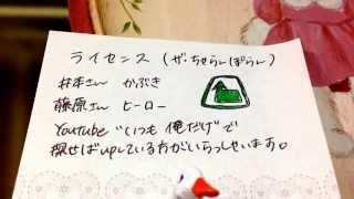 ライセンス(ザ・ちゃらんぽらん)井本さん藤原さん作詞の曲 耳コピ ライ...