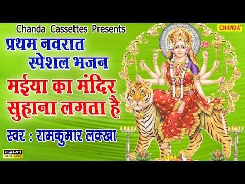 पहला नवरात्र स्पेशल भजन : मईया का मंदिर सुहाना || Ram Kumar Lakkha || Most Popular Mata Rani Bhajan