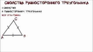 Геометрия  Равносторонний треугольник