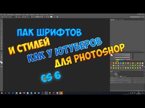 шрифты и стили как у ютуберов для Photoshop Cs6