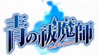 Ao No Exorcist - Opening 2 / In my World (Instrumental) (Cut)