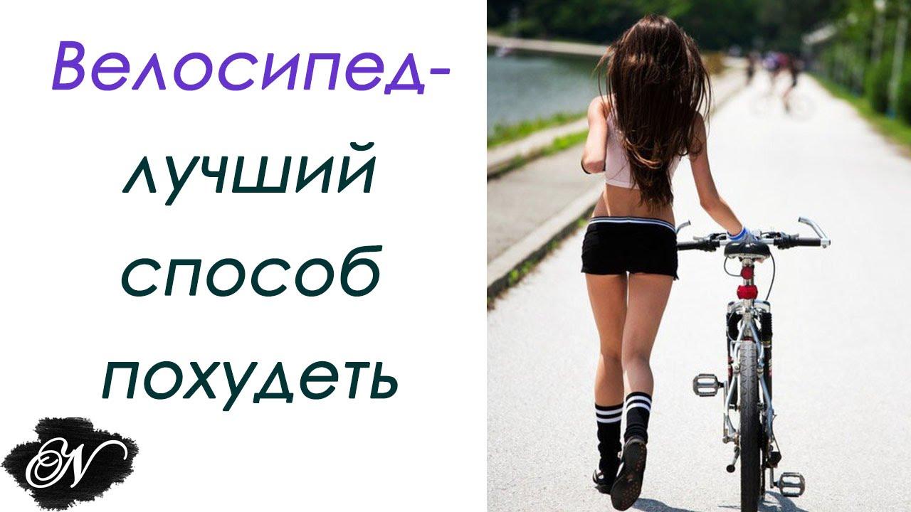 Как похудеть с помощью велосипеда.