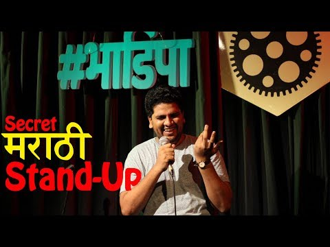 BhaDiPa Presents: Secret Marathi Stand-Up #SMS | Live Stand-Up Comedy Shows in Marathi