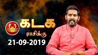 Rasi Palan | Kadagam | கடக ராசி நேயர்களே! இன்று உங்களுக்கு…| Cancer | 21/09/2019