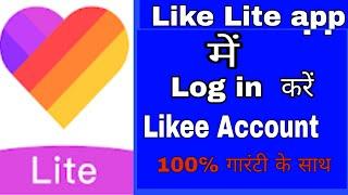 #Likee #TikTok #knowledge Like lite app  में अपना Likee   का Account Log in करें How To Log in likee screenshot 2