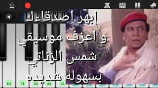 اتعلم عزف موسيقي فيلم شمس الزناتي عادل امام و هاني شنوده