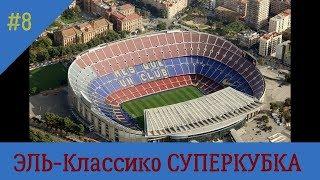 Барселона - Реал Мадрид | Суперкубка Испании | Barcelona - Real Madrid | Прогноз на 13.08.17