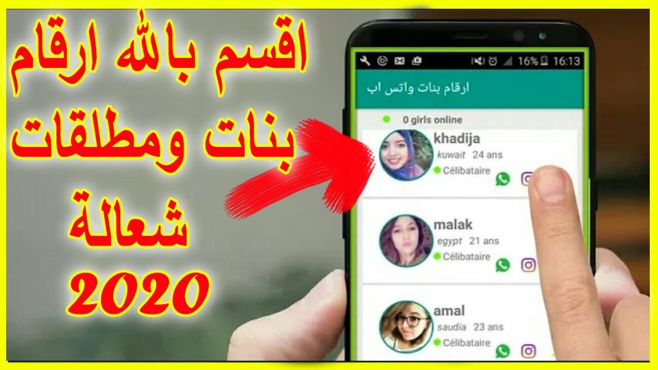 ارقام بنات واتساب للتعارف و الزواج 2020 جديدة وشغالة Youtube