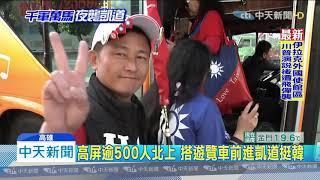 20200109中天新聞 高屏逾500人北上 搭遊覽車前進凱道挺韓