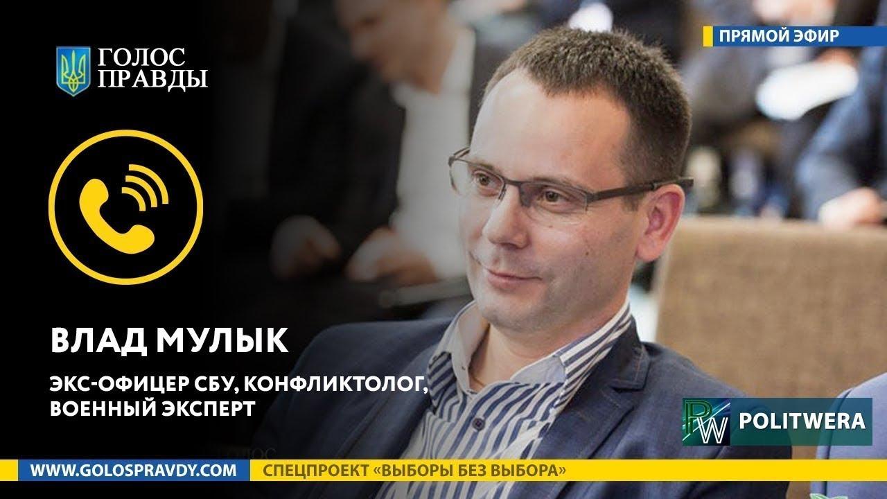 Владимир Мулык: Прогнозы по Украине