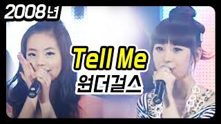 원더걸스 - 텔미 Tell Me (Wonder Girls Live) 추억소환영상! (2008 전국체전 축하공…