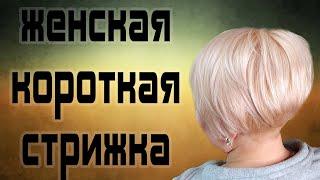 ЖЕНСКАЯ СТРИЖКА ПИКСИ Короткая женская стрижка pixie haircut