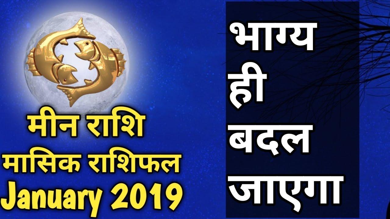 Meen Rashifal January 2019| भाग्य बदलने वाला है |Pisces Horoscope In Hindi