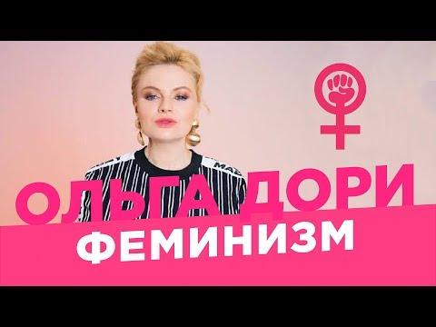 Что такое феминизм? /Ольга Дори/ Феминистки